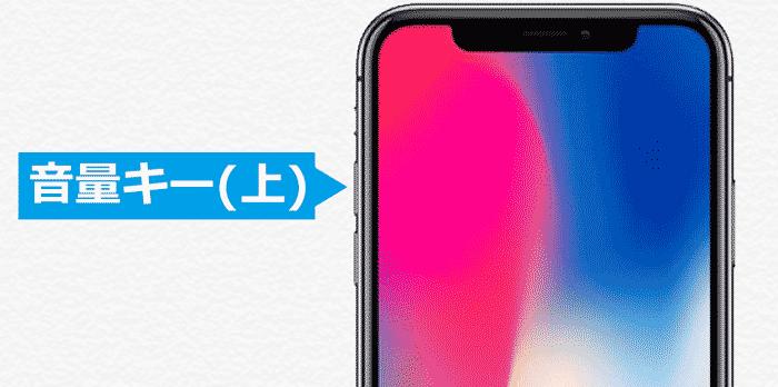 iPhoneXの強制再起動1