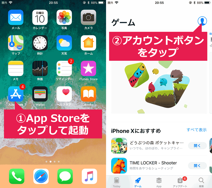 AppStoreのアカウントをタップ