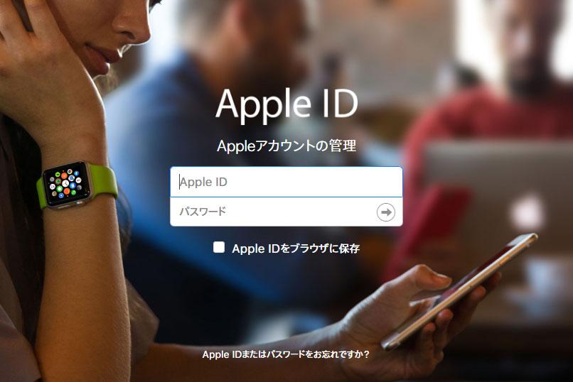 Apple IDでアカウントページにログイン