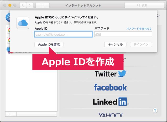 「Apple IDを作成」ボタンをクリック