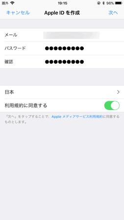Apple IDをAppStoreから作成1