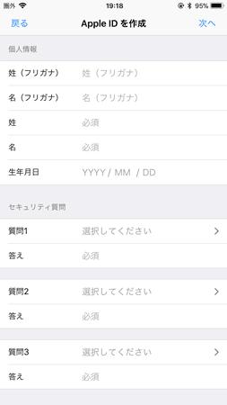 Apple IDをAppStoreから作成2