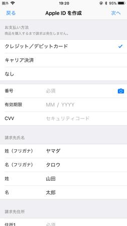 Apple IDをAppStoreから作成3