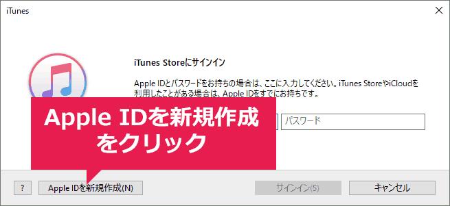 「Apple IDを新規作成」ボタンをクリック
