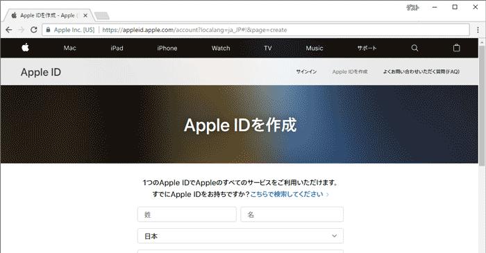 Apple IDをウェブ上で作成する1