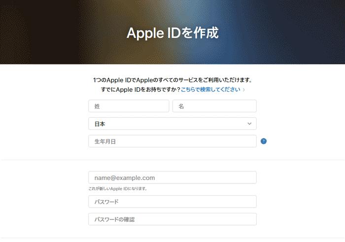 Apple IDを作成2