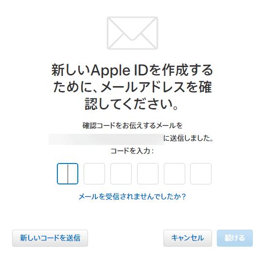 メールアドレスの確認5