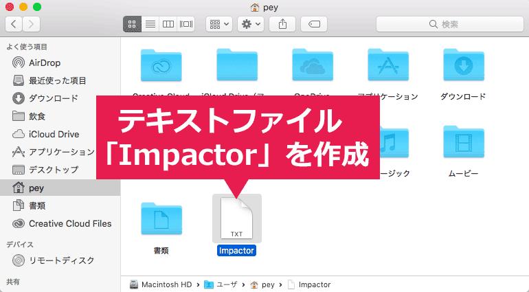 Macのホームディレクトリにテキストファイルの作成