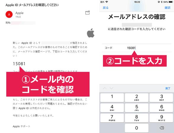 メールアドレスの確認しコードを入力