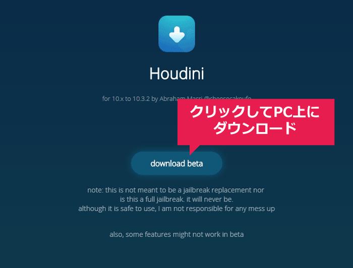 Houdiniをダウンロード