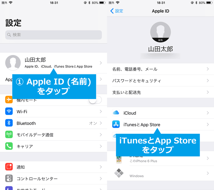 iTunesとApp Storeを開く