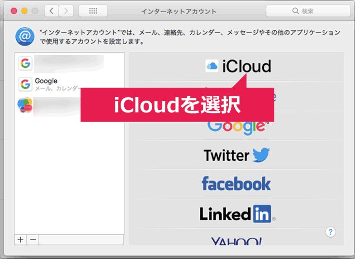iCloudをクリック