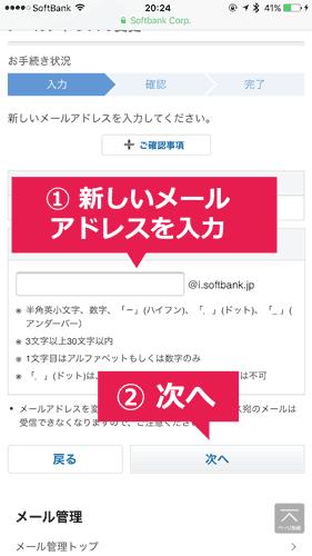 メールアドレスの変更