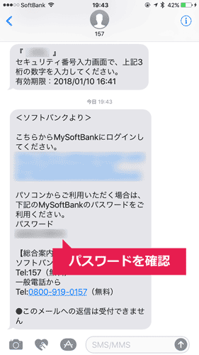 SMSでパスワードを受信