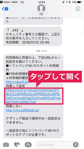 URLをタップして開く