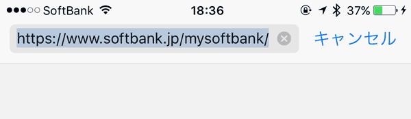 My SoftBankへアクセス